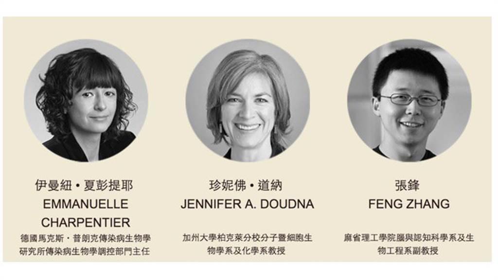 唐獎早在2016年,第2屆生技獎就頒贈給杜德娜、夏彭蒂耶,不過諾貝爾獎沒有張鋒。(圖/唐獎官網)