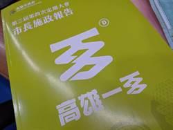 陳其邁首次施政報告「高雄一百」曝光