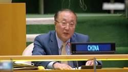 張軍在聯合國大會發言 斥美散播政治病毒