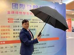 下雨天撐傘收合一手搞定 勤益科大自動傘獲發明展金牌