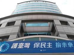 國民黨中央黨部擬1分為3  與智庫合署辦公並寄生立院