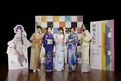 總爺和風文化祭邁入第8年 京都經典和服秀原汁來台