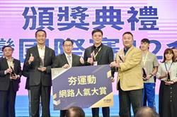 台北羽球公開賽 榮獲台灣品牌國際賽