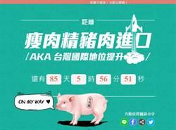 反對萊豬宣傳戰  國民黨擬設看板、強推網路計時器