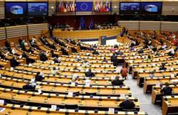 歐洲議會通過決議 籲速與台開啟投資協定談判