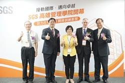SGS高雄管理學院 全新落成
