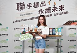 Green Monday 引進美Califia Farms植物奶
