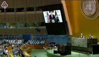 古巴、巴基斯坦代表多國 在聯合國發言挺中