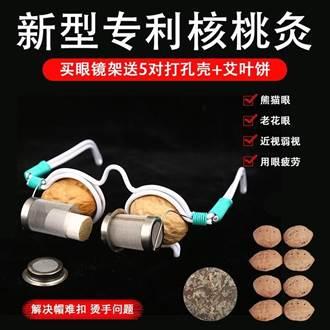 無照自製「核桃灸」眼鏡治眼疾 驗光生捐15萬換緩刑