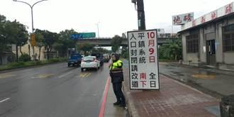 雙十連假平鎮匝道管制 用路人多加注意