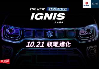 6字頭入手油電車有望?Suzuki Ignis Hybrid 10/21發表