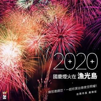影》國慶煙火快看過來 2萬7千發加400架無人機照亮台南夜空