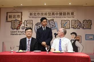 新北開設職場英語體驗營 高職生參訪企業一條龍學習
