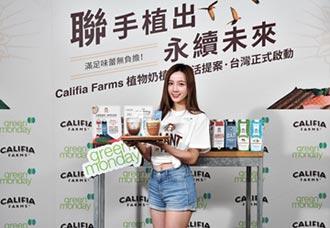 Green Monday 引進美Califia Farms植物奶