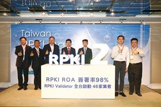 RPKI計畫 第二階段正式啟動