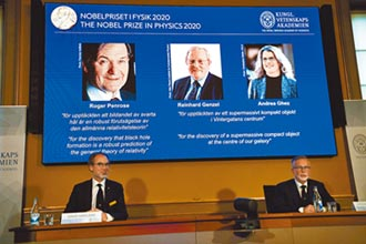 諾貝爾物理學獎 3人共享殊榮