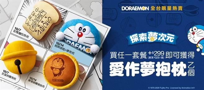 哆啦A夢4款限量抱枕,首波將於今天上午11點開賣。(台灣麥當勞提供)