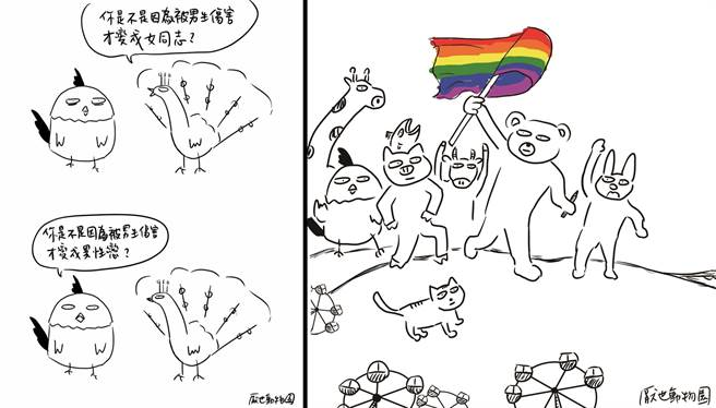 厭世姬以中性的動物作為插畫主角,跳脫男、女二分的角色刻板印象。(圖/厭世姬)