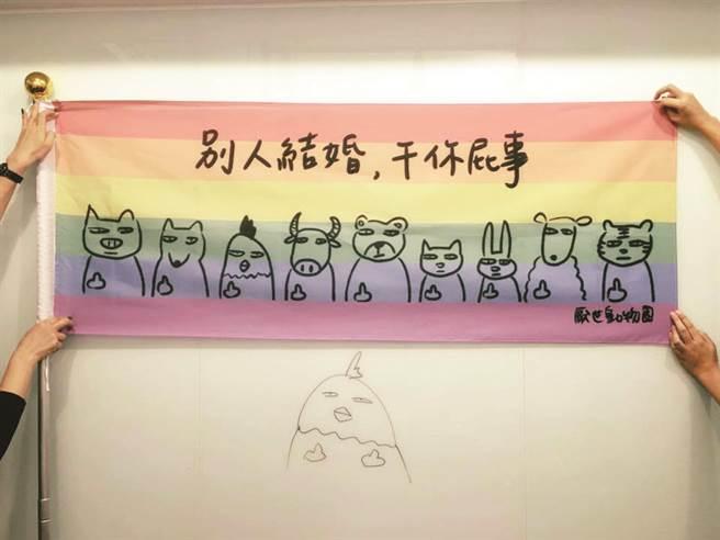 在台灣同志遊行隊伍中,常能看到厭世動物園與其他單位合作製作的旗子,或是粉絲自行印製的標語。(圖/厭世姬)