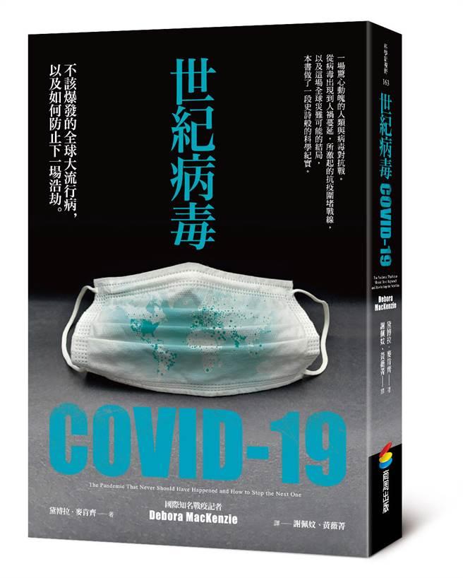 《世紀病毒COVID-19》/商周出版