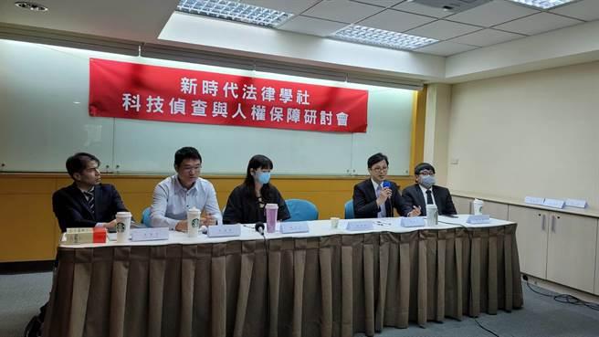 新時代法律學社舉辦科偵法研討會,籲提高法官保留密度。(新時代法律學社提供)