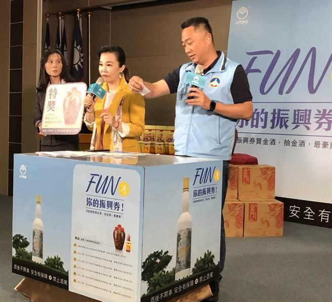 金酒「FUN大你的振興券摸彩」,楊鎮浯縣長抽出特獎幸運得主。(李金生攝)