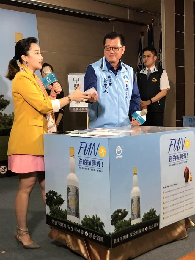 金酒「FUN大你的振興券摸彩」,總經理楊駕人抽出二獎幸運得主。(李金生攝)