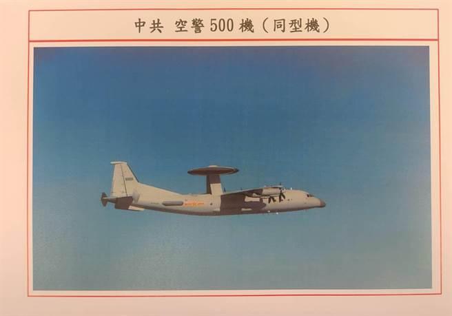 共機空警500。(國防部提供)