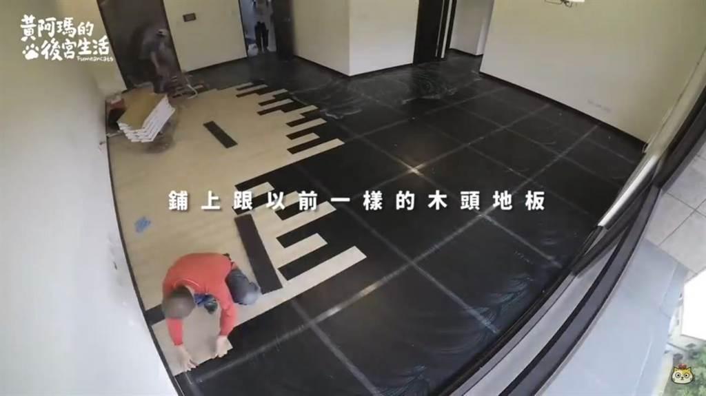 如租屋處需加舖木地板,要在原有的地板上層先舖上保護層(黑色的部分),確保任何施工動作都不會傷到原有地面。(圖片來源:《黃阿瑪的後宮生活》)