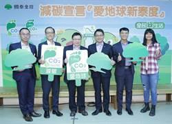 國泰金減碳 擦亮綠色招牌