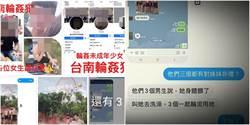 台南3男爆性侵少女、強逼洗澡 他稱:我們也是人