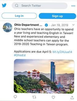 台灣與美國俄亥俄州教育合作 將持續至2024年