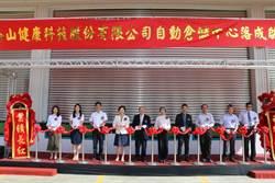 喬山自動倉儲中心正式啟用 台灣產能再增3成
