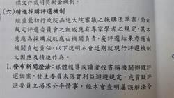 4年任290餘案評委 吳澤成:李厚慶不是御用委員