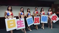 批國慶台南不插國旗 藍營台南市議會黨團找國旗泳裝女孩助陣