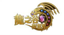遊戲橘子重磅新作《龍之谷:新世界》釋出最新資訊! 官方粉專今日上線!首度公開中文LOGO、遊戲世界觀、四大職業