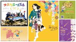 台灣女孩日活動  性平處邀民眾共襄盛舉