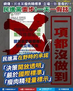 藍綠網戰萊豬 國民黨舉立院記錄批民進黨一天一假消息