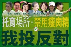 繼8綠委後  國民黨點名蘇巧慧等7綠委放萊豬入托育場所