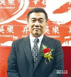 娛樂大亨跳票1》昇華驚傳跳票 俞惟中官司纏身陷財務危機