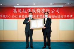 萬海航運重視職安 獲ISO 45001驗證、ISO 14001續證