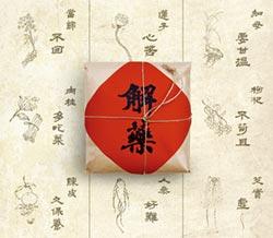 第十三屆台積電 青年書法暨篆刻大賞比賽辦法