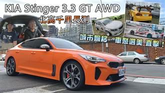 KIA Stinger 3.3 GT AWD 北高千里長測!城市飄移、車聚選美直擊!