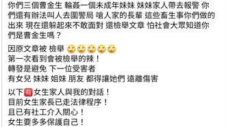 台南3男輪流性侵少女 「爆料女」來頭不小背景超硬