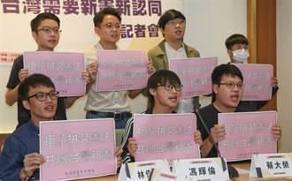 台灣新憲青年陣線呼籲調整憲法增修條文國家統一前字樣