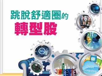 跟著2大台灣經濟命脈狂啖商機 轉型股起飛