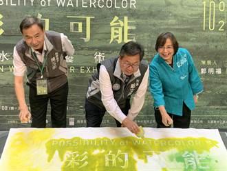 桃園市「水彩的可能」 文化局10月8日正式展出