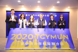 接軌國際 2020 台中市青年模擬聯合國10月登場