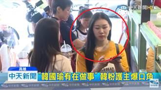 罷韓正妹遭網友出征 告不成理由曝光 她傻眼:各位是先知?
