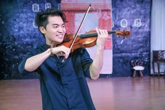 小提琴家陳銳 峨眉國中學泡茶笑料百出
